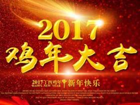 春节前的最后一更 提前祝大家鸡年大吉(此处省略N个字)