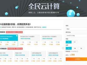 阿里云:新老用户都可购买293一年879三年国内机房香港新加坡美国德国澳洲机房可选