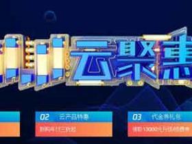 预告:11月28日上午11点 腾讯云秒杀2核8G内存5M带宽 1449/3年 北京上海机房 新老用户都可以购买
