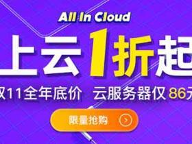 阿里云:1核2G内存1M带宽86/年229/三年 2核8G内存5M带宽1399/三年