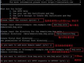 搬瓦工VPS安装OneinStack搭建WordPress教程2——添加、删除虚拟主机