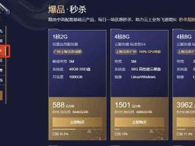 腾讯云双十一:轻量云服务器1核2G内存5M带宽588元/3年 北京上海广州成都可选