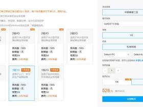 腾讯云香港云服务器:1H1G1M不限流量249一年528三年