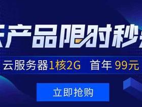 腾讯云长期秒杀:新用户云服务器99/年 老用户轻量云95/年起