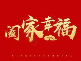 祝大家春节快乐!身体健康!万事如意!牛年大吉!