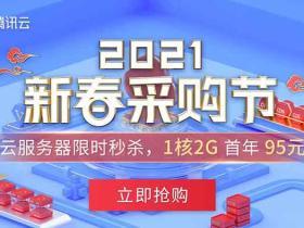 腾讯云2021新春采购节:爆款产品特惠1H2G云服务器低至95元/1年