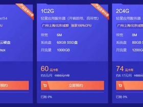 腾讯云超低价秒杀74/年2核4G内存8M带宽轻量云服务器 手慢无